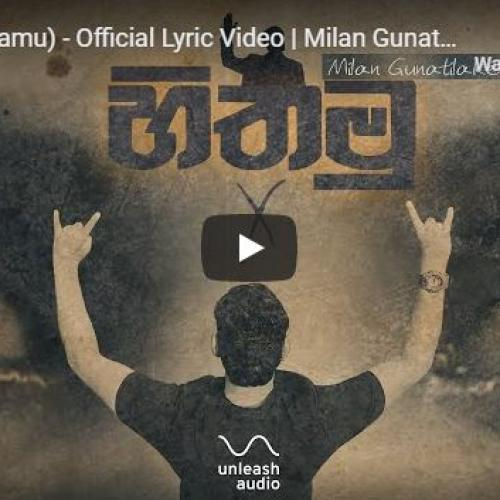 New Music : හිතමු (Hithamu) – Official Lyric Video | Milan Gunathilake