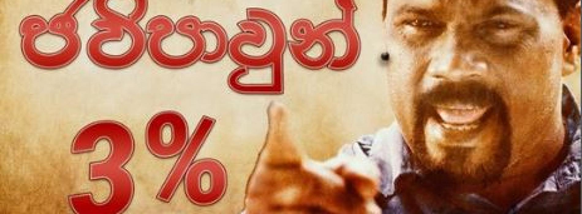 New Music : 3% ( ජවිපාවුන් ) – Iraj