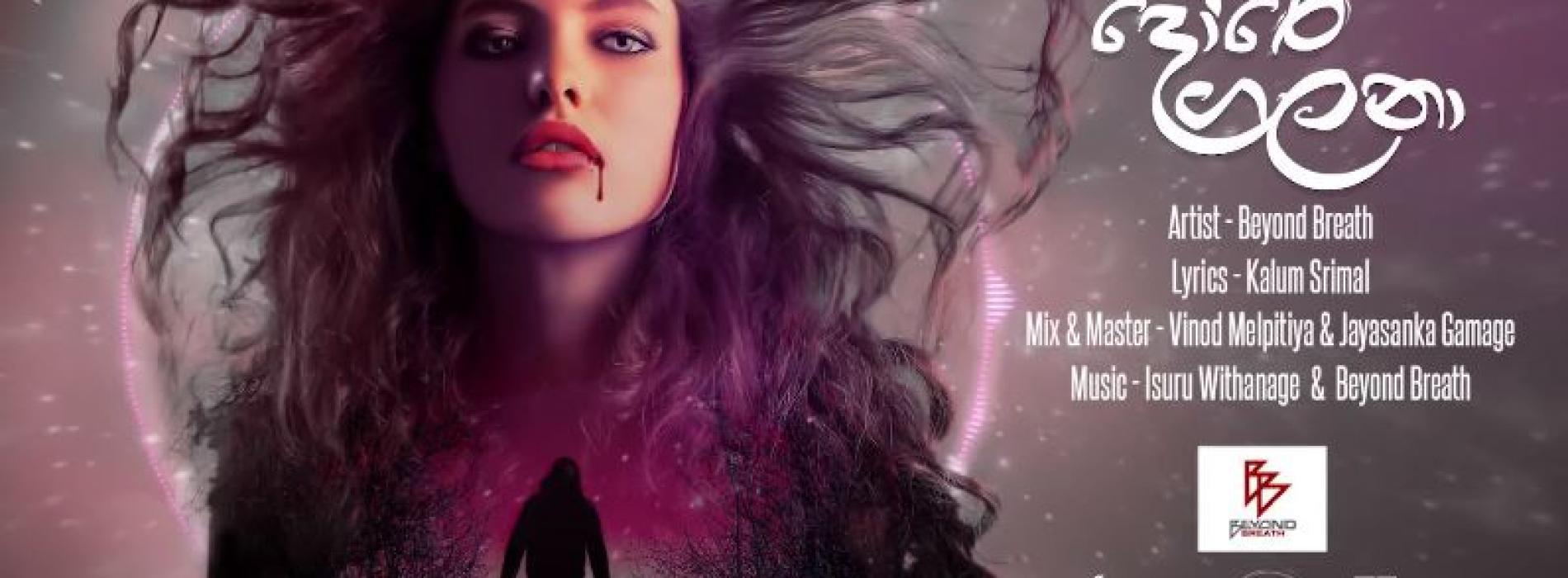 New Music : Beyond Breath – Dore Galana | දෝරෙ ගලනා ( Official Lyric Video )