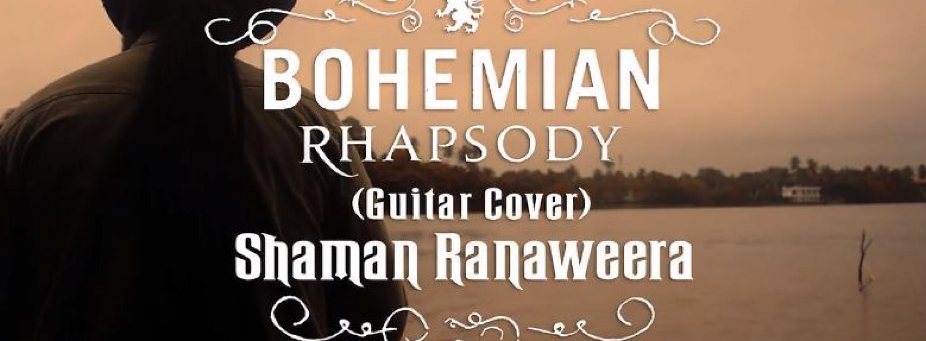 New Music : Bohemian Rhapsody – Guitar cover by Shaman Ranaweera