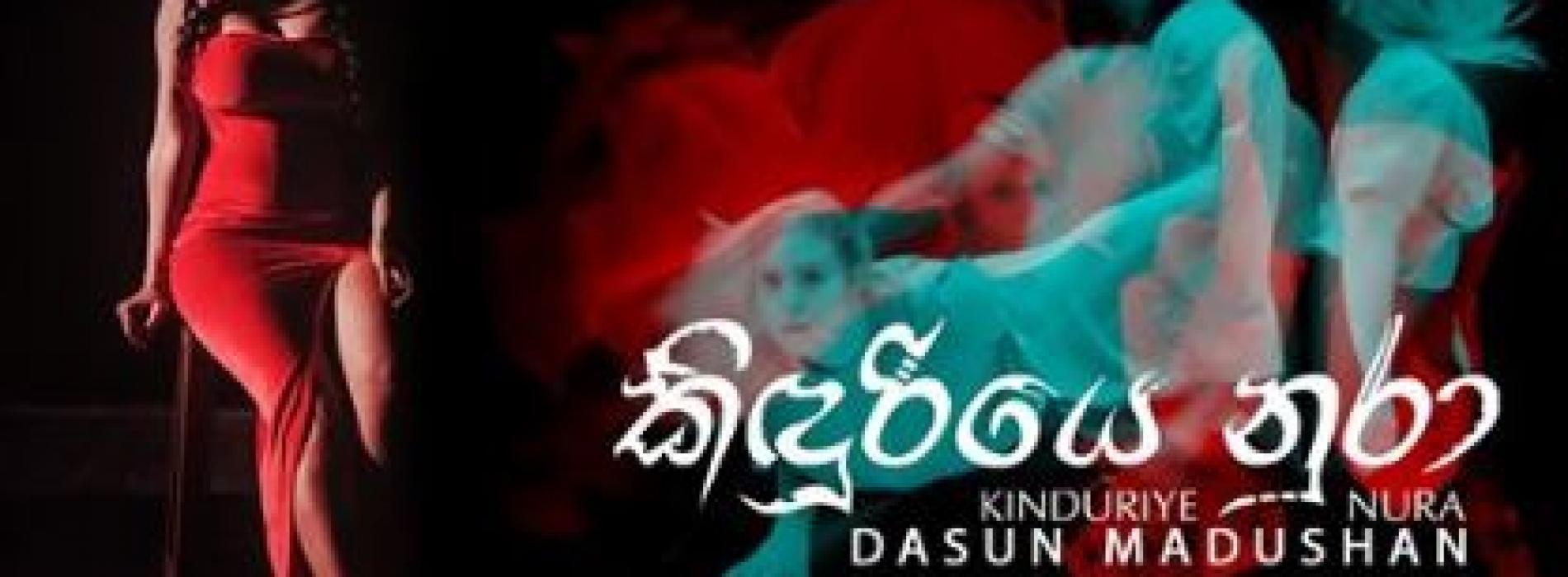 New Music : Dasun Madushan – Kinduriye Nura (කිඳුරියෙ නුරා) / Official Music Video
