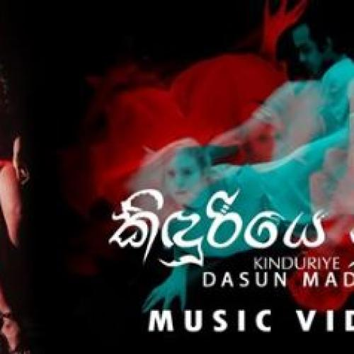 New Music : Dasun Madushan – Kinduriye Nura (කිඳුරියෙ නුරා) / Official Music Video