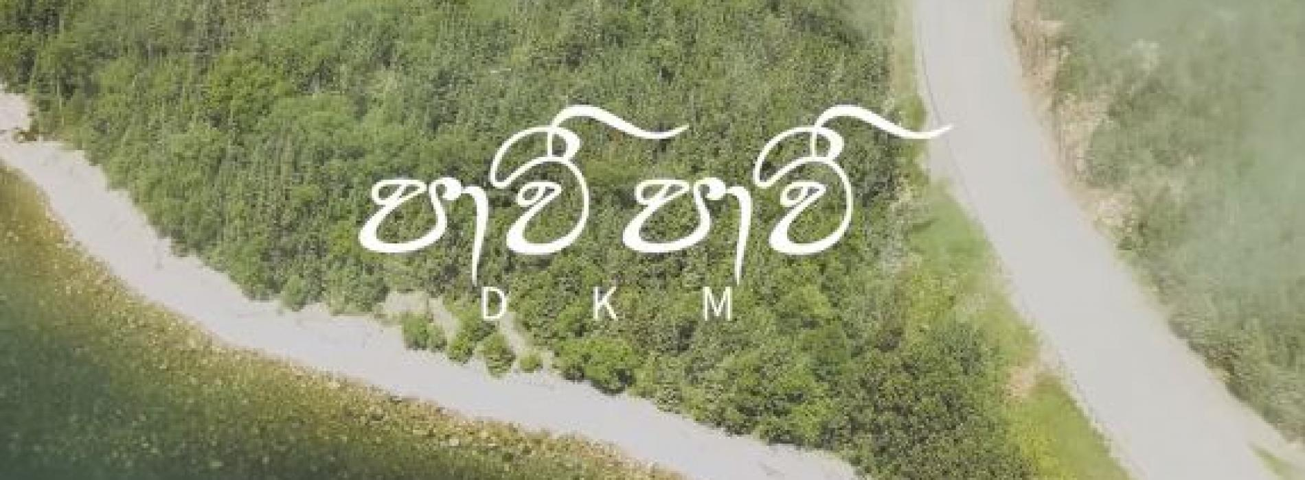 New Music : DKM – Pawee Pawee (පාවී පාවී) Produced by Kollins