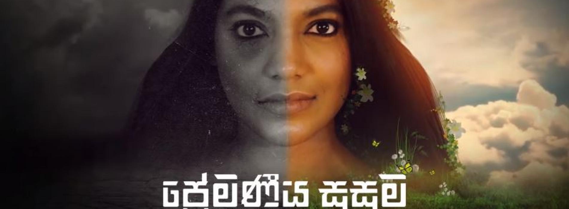 New Music : Dinupa Kodagoda – Premaneeya Susuma (Official Audio)