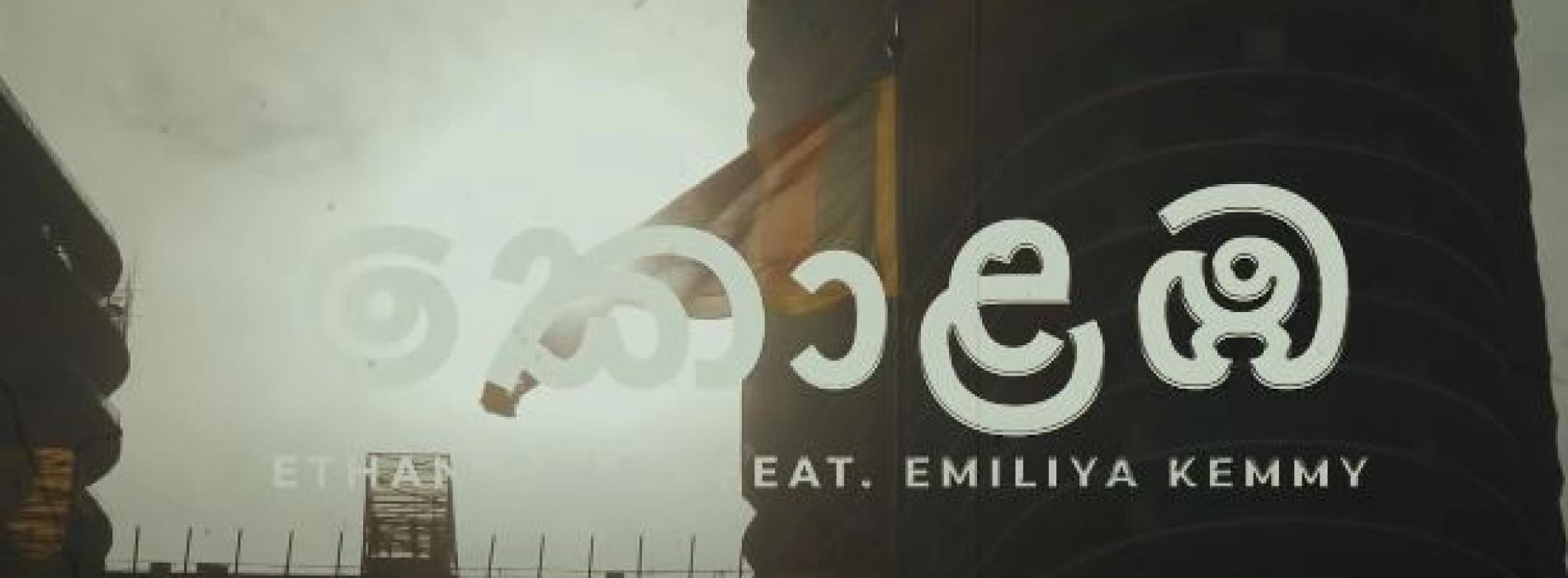New Music : Ethan Clark Ft Emiliya Kemmy – COLOMBO [කොළඹ] (Official Music Video)