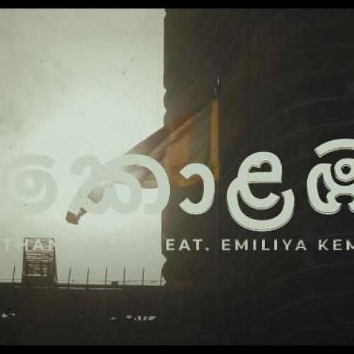 New Music : Ethan Clark Ft Emiliya Kemmy – COLOMBO [කොළඹ] (Official Music Video)