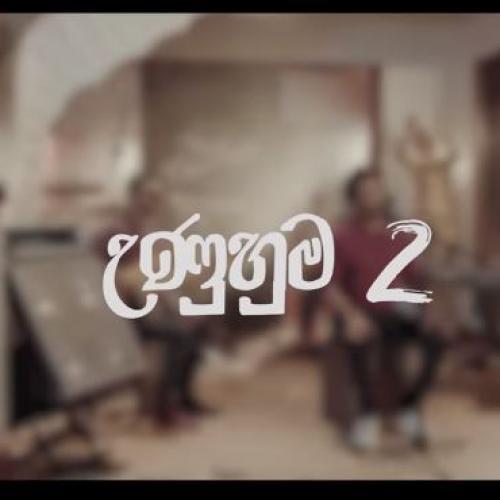 New Music : Hot Chocolate – Unuhuma 2 (උණුහුම 2) – Hot Chocolate රත්මලාන Chapter 01