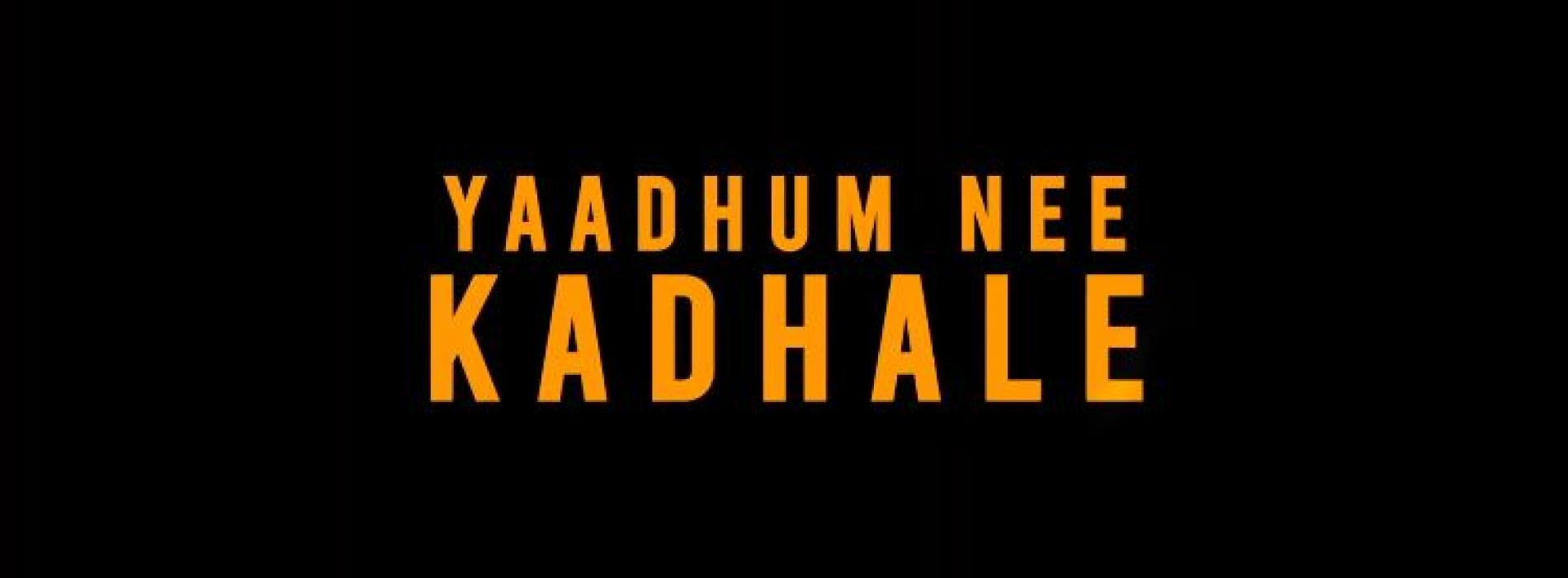 New Music : Jeevanandhan Ram – Yaadhum Nee Kadhale (feat Harishma Jebarajah) Official Music Video