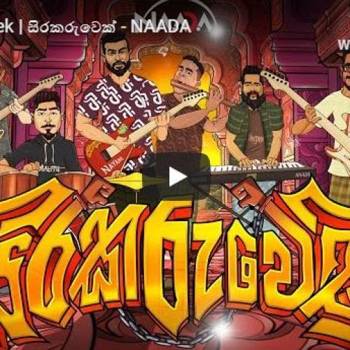 New Music : Sirakaruwek | සිරකරුවෙක් – NAADA