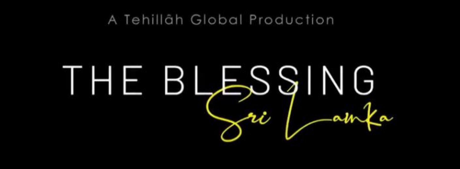 New Music : Tehillah Global – The Blessing Sri Lanka – ආශීර්වාදය – ஆசீர்வாதம் | Cover
