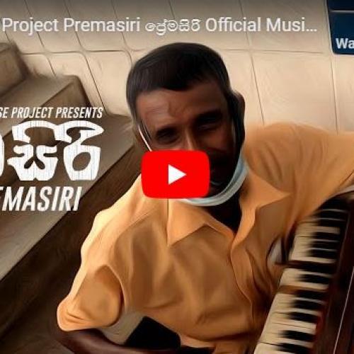 New Music : The Noise Project Premasiri ප්රේමසිරි Official Music Video
