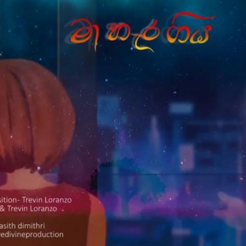 New Music : Trevin Loranzo – Ma Hara Giya (මා හැර ගිය) Official Lyric Video