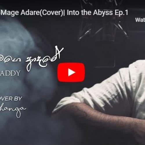 New Music – Wihanga Fernando – Dewanida Mage Adare(Cover)  Into the Abyss Ep.1