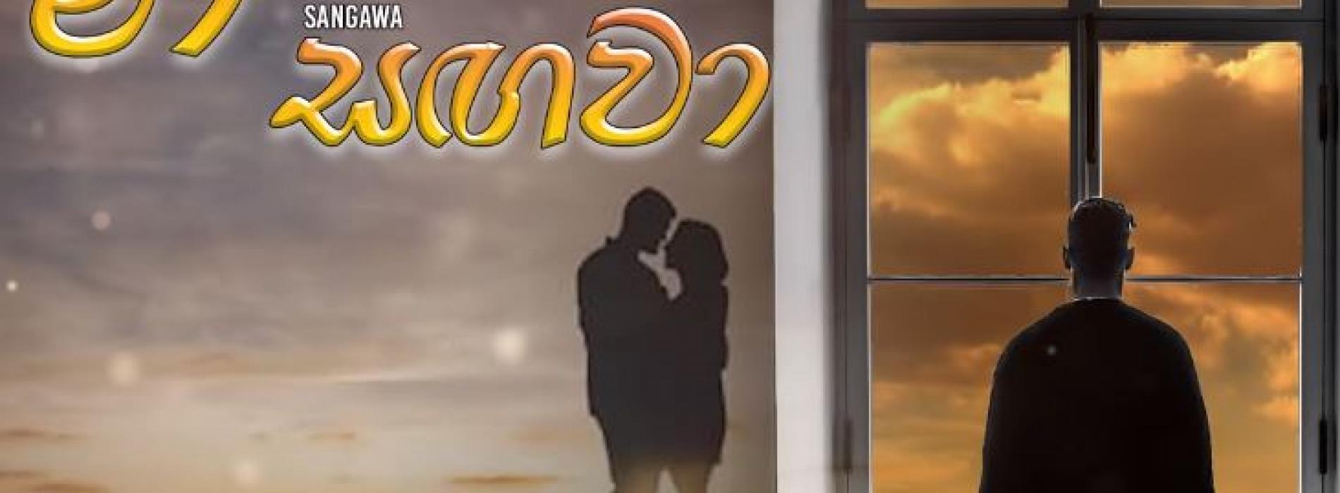 New Music : මා සඟවා | Ma Sangawa – Mihindu Ariyaratne (Official Lyric Video)