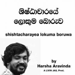 New Music : ශිෂ්ඨාචාරයේ ලොකුම බොරුව by Harsha Aravinda