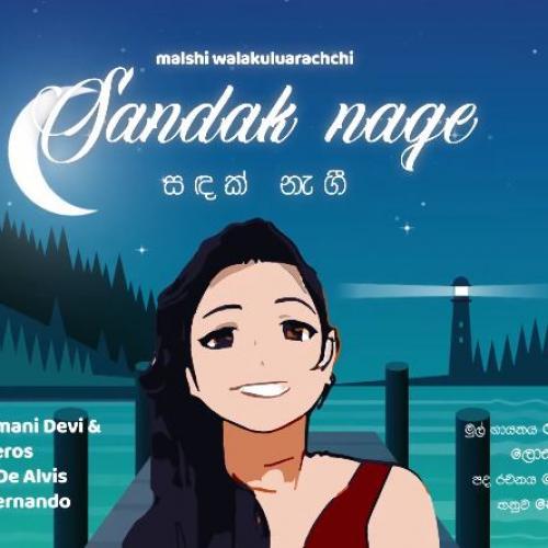 New Music : සඳක් නැගී – Sandak Nage (Rukmani Devi & Los Caballeros) Malshi Walakuluarachchi Cover – Trippy Radio