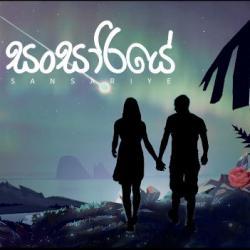 New Music : Akhtar J ft Shan M & Aki Vish – Sansariye (සංසාරියේ)