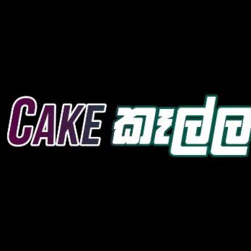News: Cake කෑල්ල | A Skit by the High School Junkies