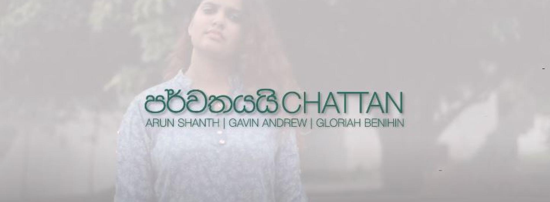 New Music : Chattan   Parwathayai   Sinhala Version – Arun Shanth   Gavin Andrew   Gloriah Benihin