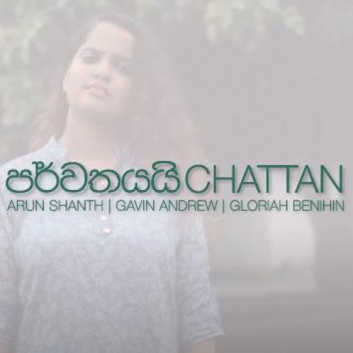 New Music : Chattan | Parwathayai | Sinhala Version – Arun Shanth | Gavin Andrew | Gloriah Benihin