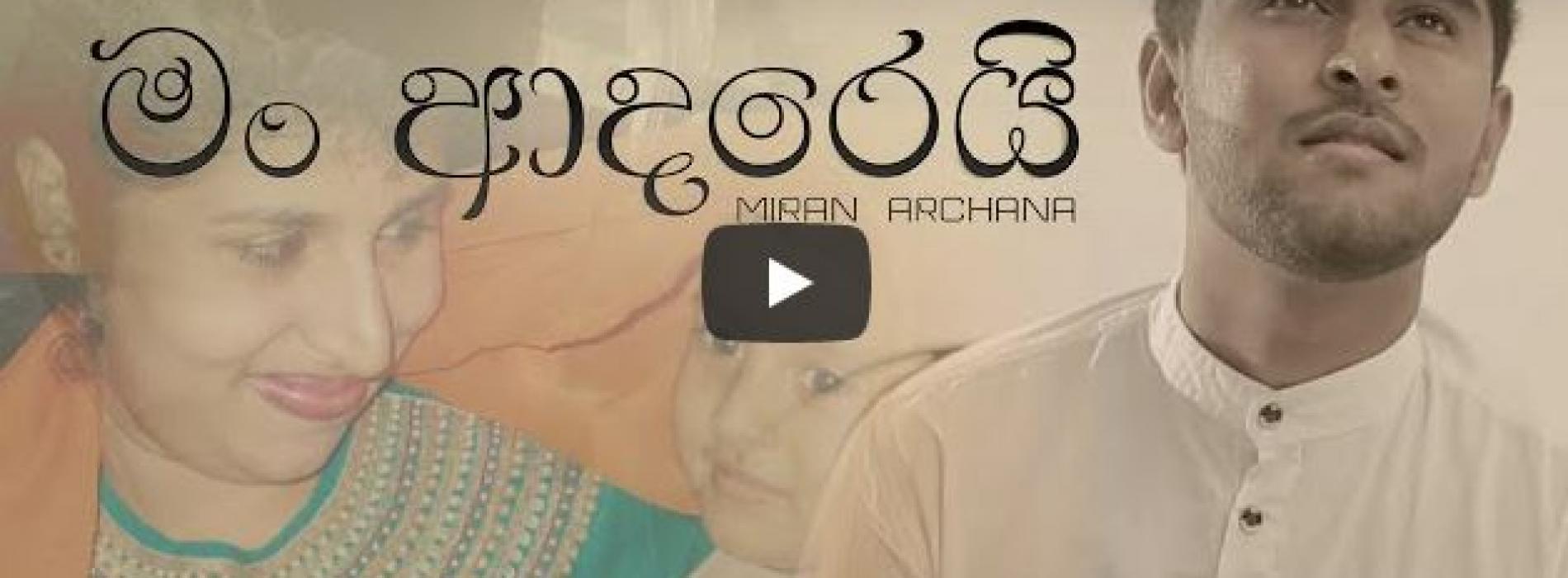 New Music : Man Adarei (මං ආදරෙයි)   Miran Archana   Official Video