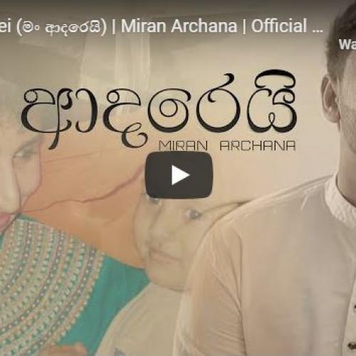 New Music : Man Adarei (මං ආදරෙයි) | Miran Archana | Official Video
