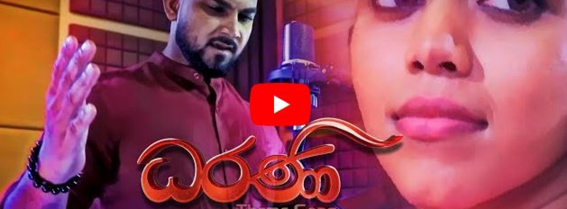 New Music : Supun Perera   Dharani Song   Prakampitha (ප්රකම්පිත)