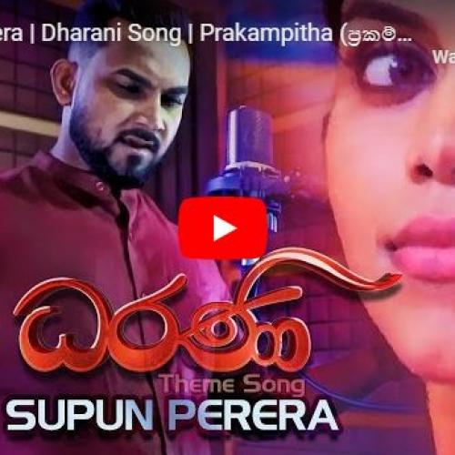 New Music : Supun Perera | Dharani Song | Prakampitha (ප්‍රකම්පිත)