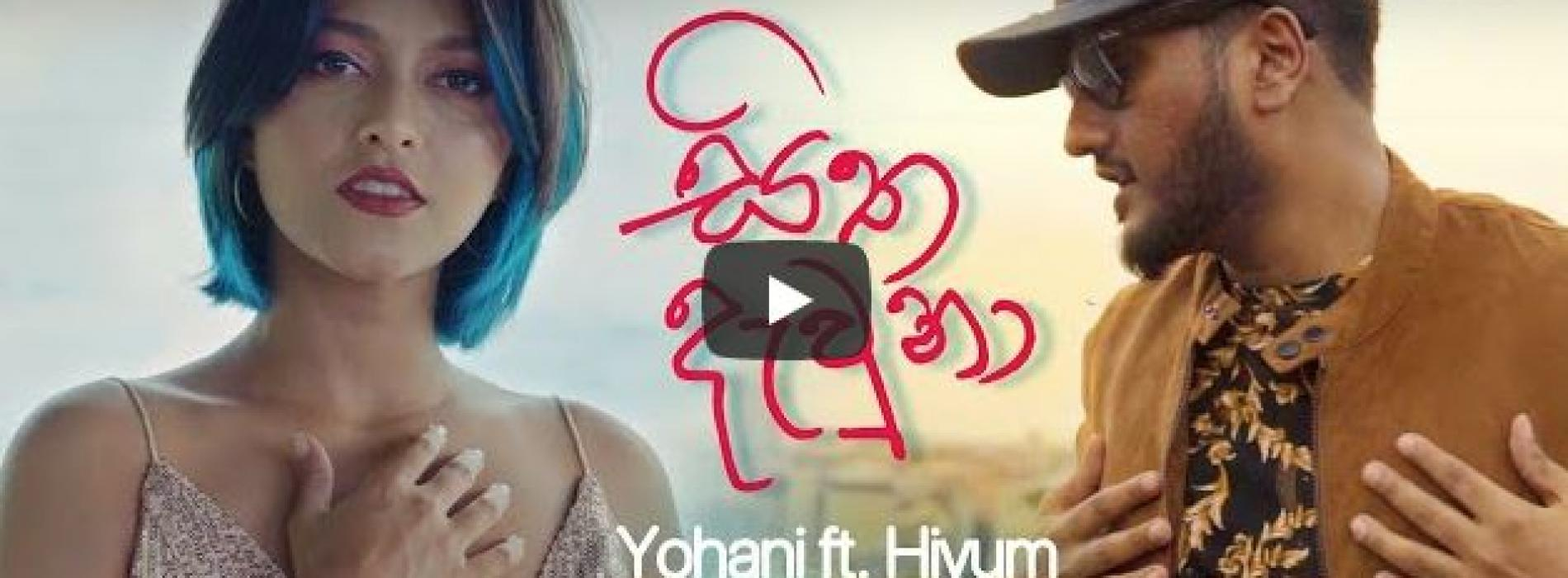 New Music : Yohani ft Hiyum – Sitha Dawuna සිත දැවුනා | Chamath Sangeeth (Official Music Video)