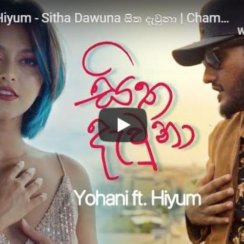 New Music : Yohani ft Hiyum – Sitha Dawuna සිත දැවුනා | Chamath Sangeeth (Official Music Video)