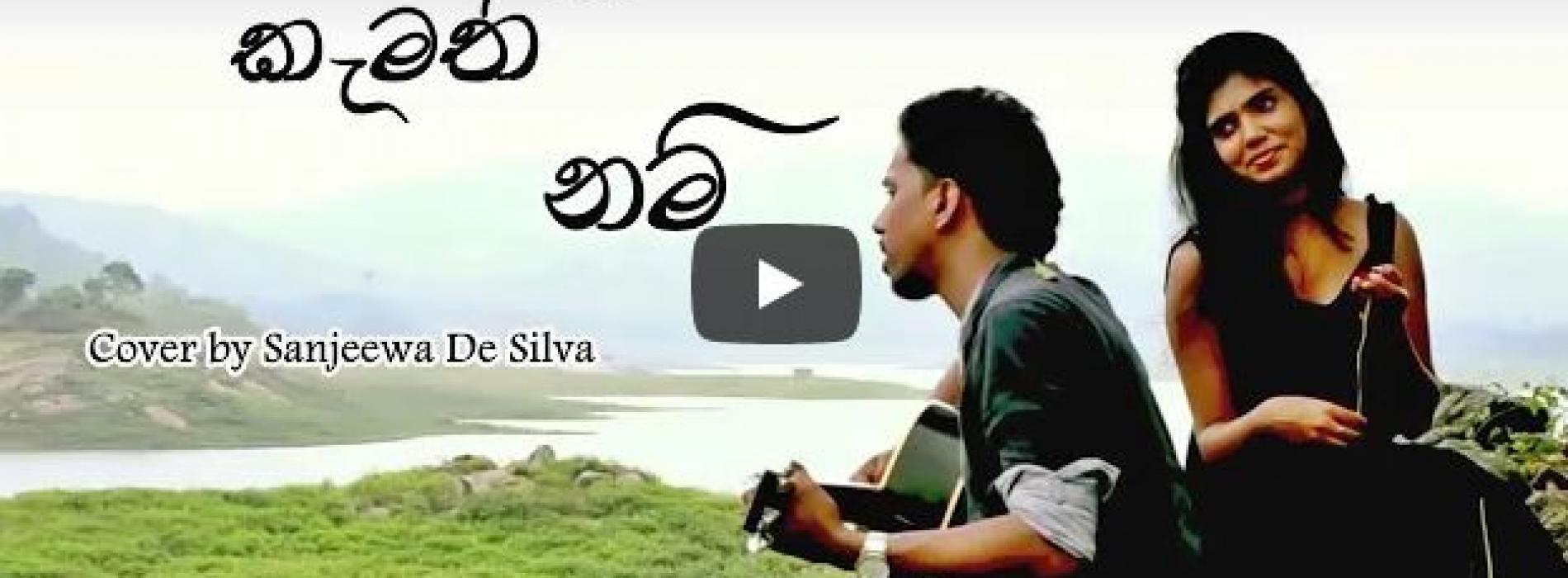 New Music : ඔබ කැමති නම් (Oba Kamathi Nam) | Gypsies cover by Sanjeewa De Silva