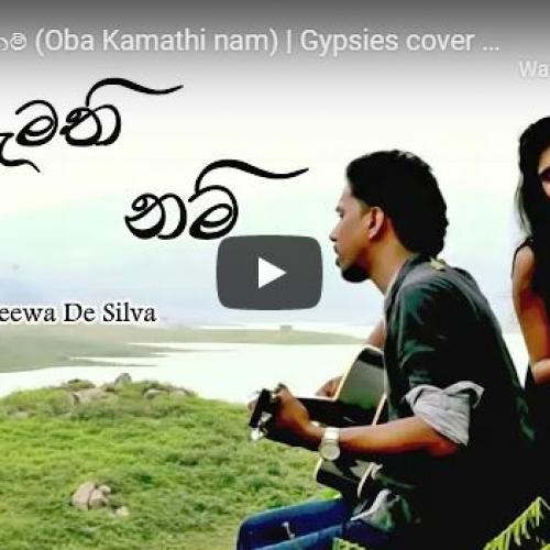 New Music : ඔබ කැමති නම් (Oba Kamathi Nam) | Gypsies cover by Sanjeewa De Silva