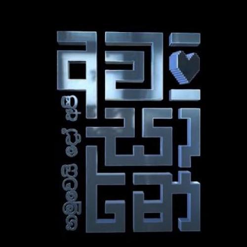 New Music : Awasane (අවසානේ) – SALVAGE