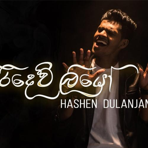 New Music : Hashen Dulanjana – Giridew Liyo (ගිරිදෙව් ලියෝ) | Official Music Video