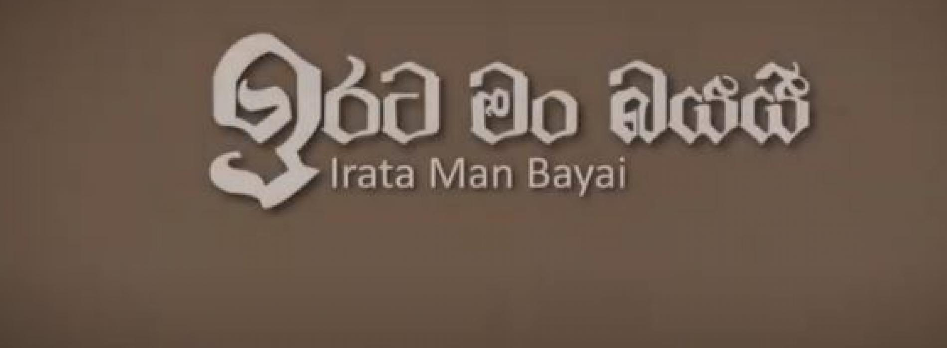 New Music : Jinna – Irata Man Bayai ( ඉරට මං බයයි )