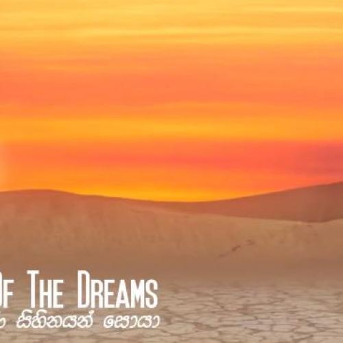New Music : Nisha Peiris – Colors Of The Dreams