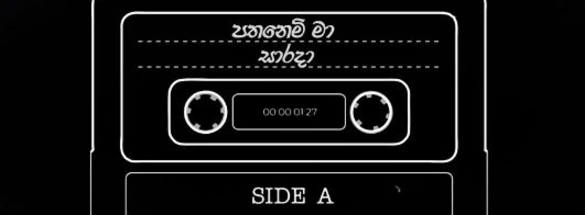 New Music : Pathanemi Ma (පතනෙමි මා) | Sarada | Lyric Video