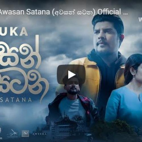 New Music : Sanuka – Awasan Satana (අවසන් සටන) Official Music Video