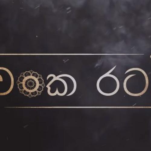 News : Wanka Rataa (වංක රටා) The Teaser