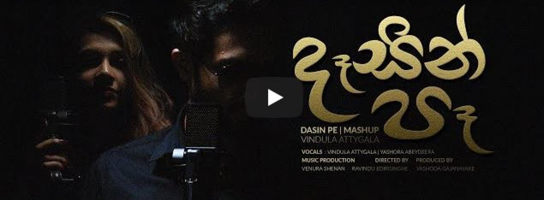 New Music : දෑසින් පෑ – Dasin Pe | Mashup | Vindula Attygala ft Yashora Abeydeera