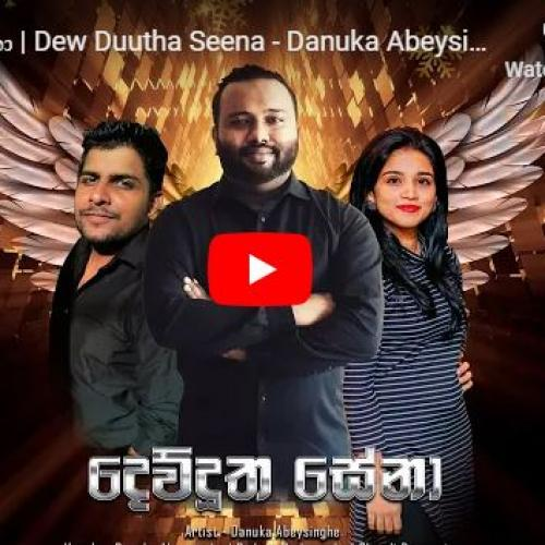 New Music : Danuka Abeysinghe – දෙව්දූත සේනා | Dew Duutha Seena