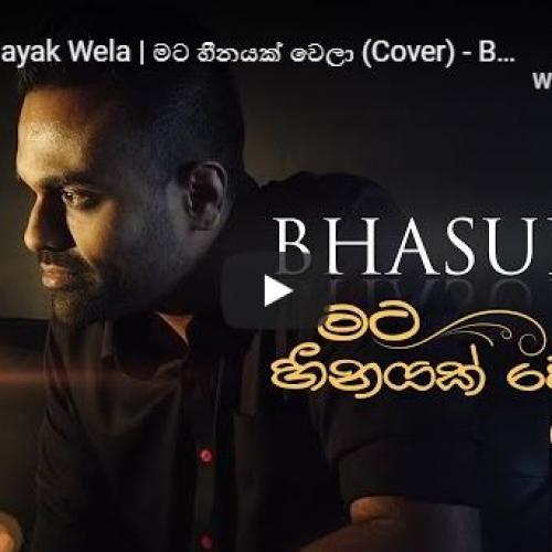 New Music : Bhasura – Mata Heenayak Wela | මට හීනයක් වෙලා (Cover)