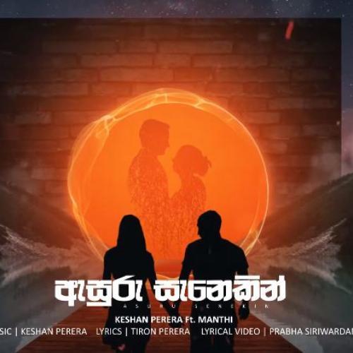 New Music : Keshan Perera Ft Manthi – Asuru Senekin (ඇසුරු සැනෙකින්) Official Lyric Video