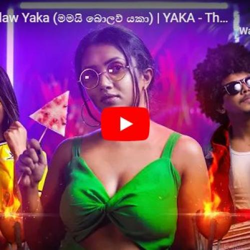 New Music : Mamai Bolaw Yaka (මමයි බොලව් යකා) | YAKA – The Psycho (Official Video)