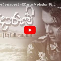 New Music : Mandarame ( මන්දාරමේ ) – Dasun Madushan Ft Raj Thillaiyampalam |Lyric Video| Sinhala Song 2020