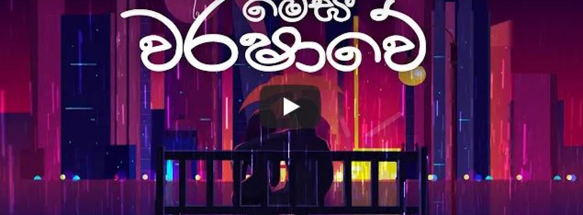 New Music : Megha Warshawe (මේඝ වර්ෂාවේ) – Mahiru Senarathne   Official Lyric Video