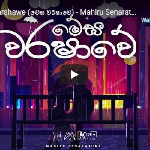 New Music : Megha Warshawe (මේඝ වර්ෂාවේ) – Mahiru Senarathne | Official Lyric Video