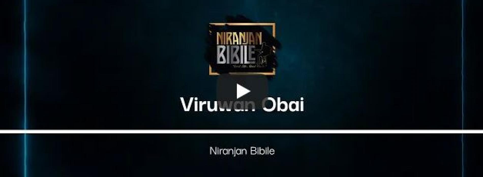 New Music : Niranjan Bibile – Viruwan Obai (Official Audio)