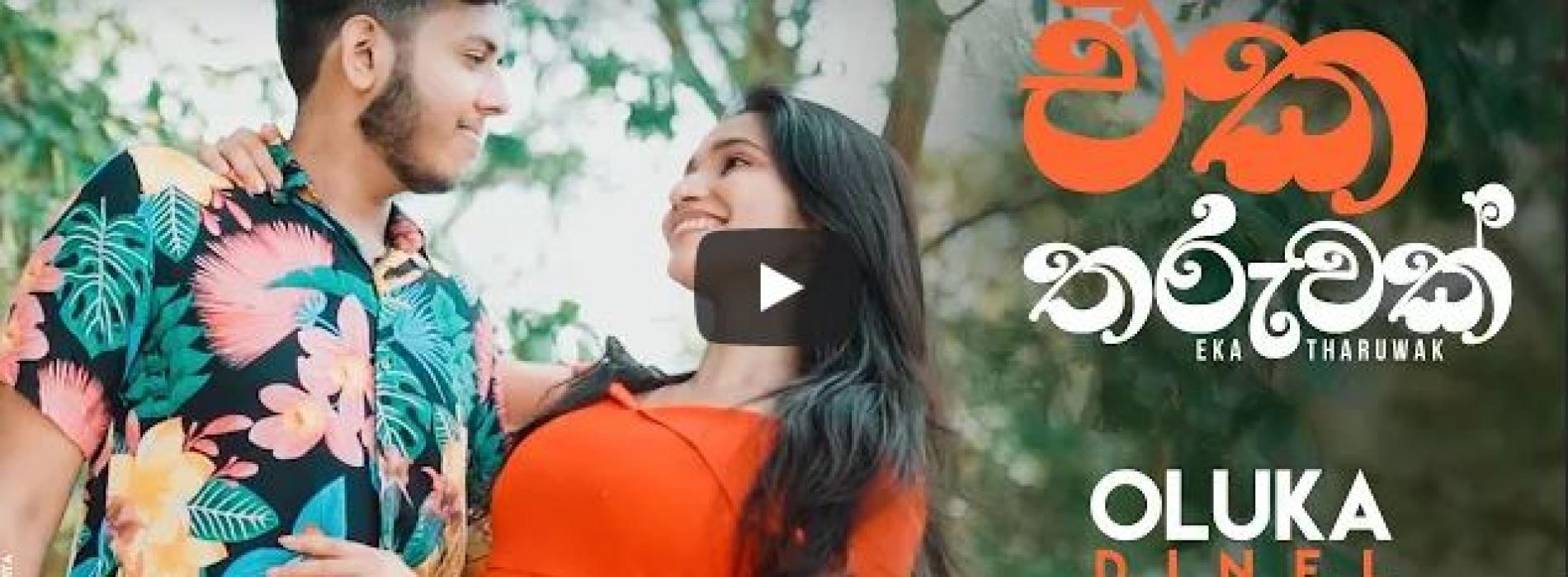 New Music : Oluka – Eka Tharuwak (එක තරුවක්) Official Music Video