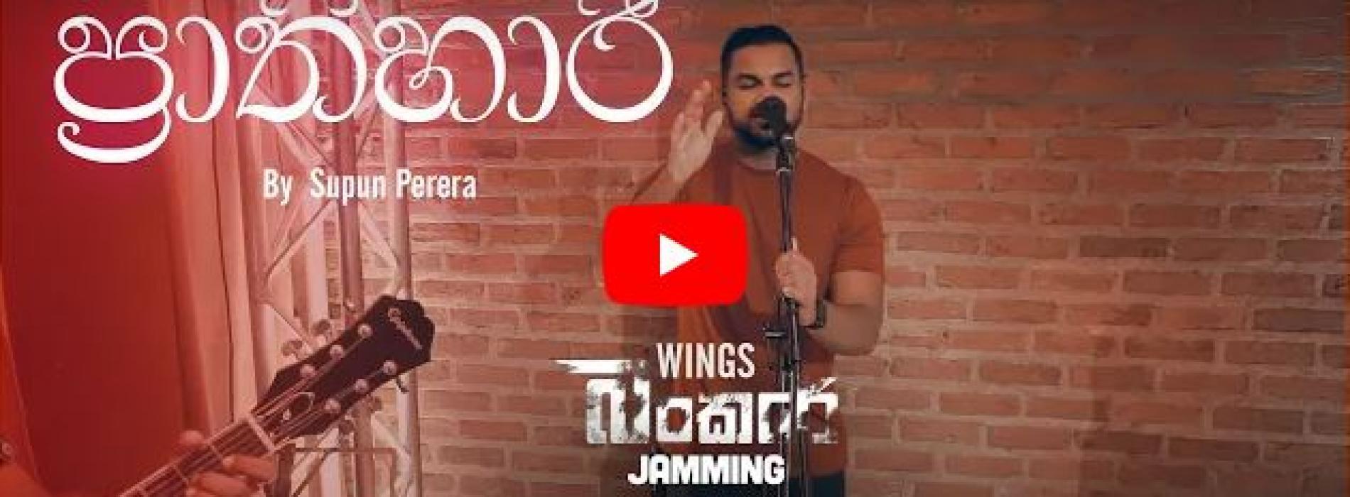 New Music : Prathihari | Supun Perera ft WINGS | Bunker Sessions (Season 2) | Ep-08 (Live Acoustic Version)